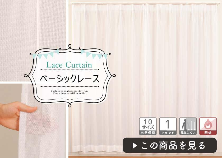 一番シンプルな無地格安既製品レースカーテン