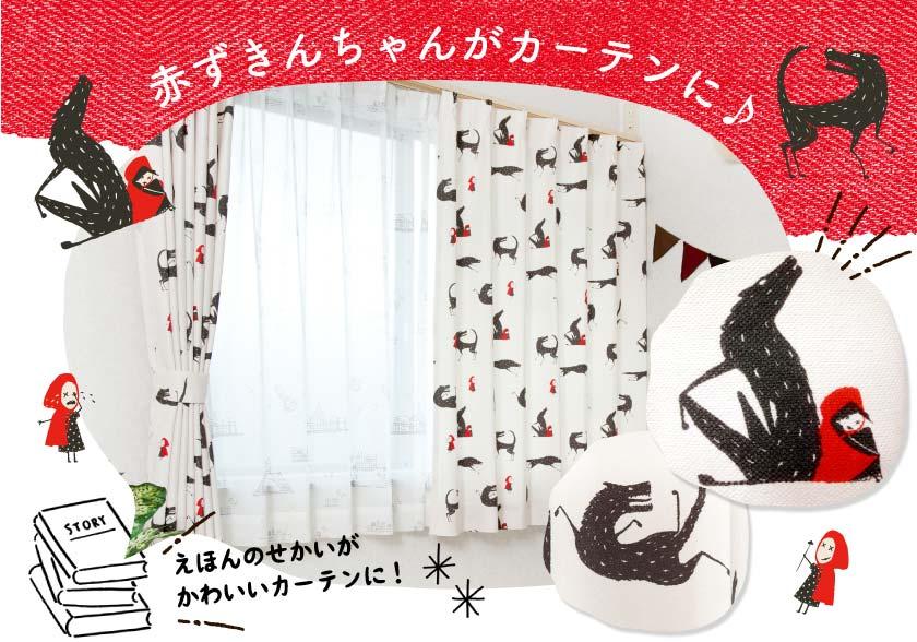 赤ずきんちゃんの物語のキッズオーダーカーテン
