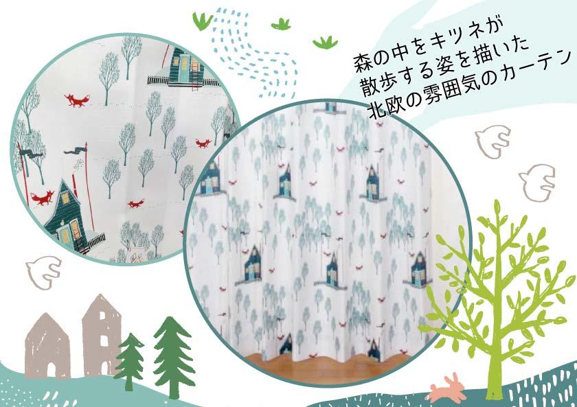 森の中をキツネが散歩する北欧風なキッズオーダーカーテン