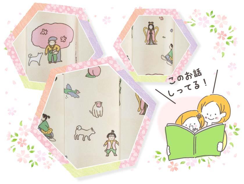 桃太郎、浦島太郎、はなさかじいさんなど物語のプリントのキッズオーダーカーテン
