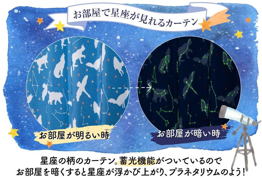 蓄光(暗闇で光る)機能のついたおしゃれな星座柄キッズオーダーカーテン