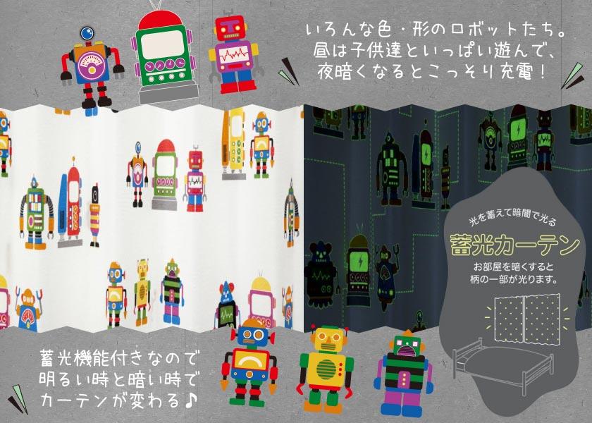 蓄光(暗闇で光る)機能のついたロボット柄キッズオーダーカーテン