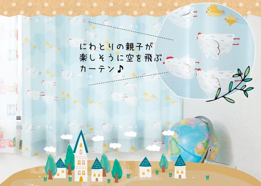 空を飛ぶにわとり柄のキッズオーダーカーテン