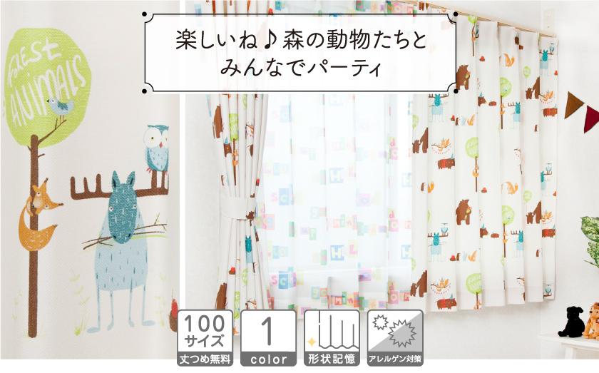 キツネ・クマなど動物がいっぱいで楽しい子供部屋におすすめなカーテン