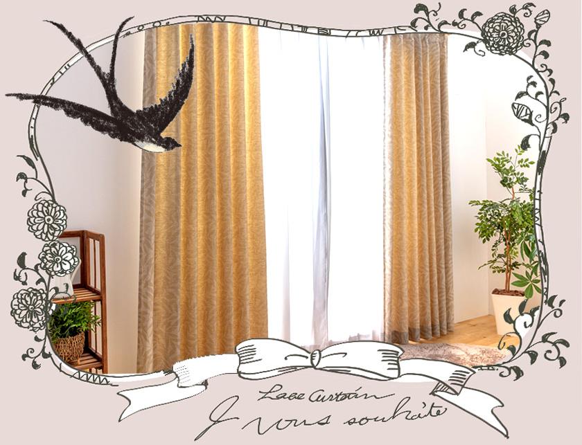 葉の模様をワッフル生地で表現したナチュラルなオーダーカーテンです