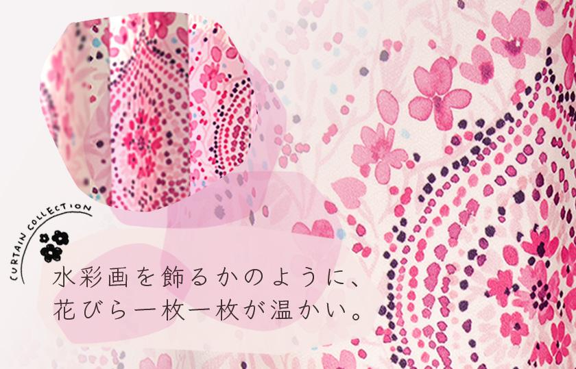 ベロア生地にピンクの小花がプリントされた可愛いオーダーカーテン