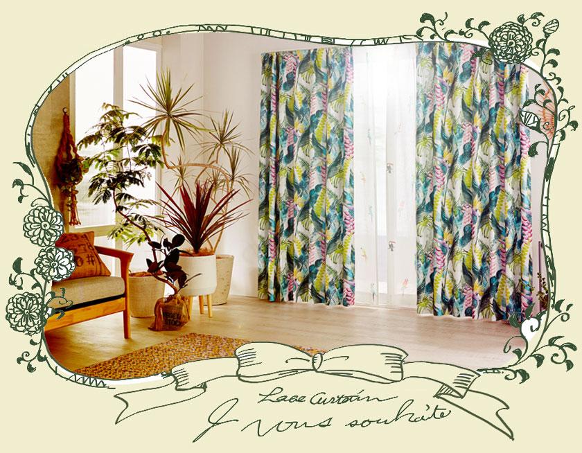 ハワイアンな雰囲気たっぷりの全面葉、花柄の豪華なオーダーカーテン