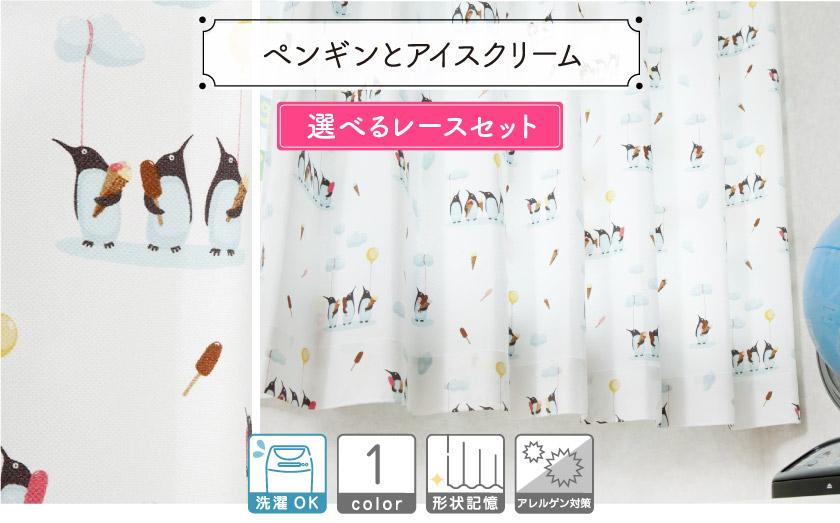 女の子に人気。アレルゲン抑制のペンギン柄子供部屋カーテン
