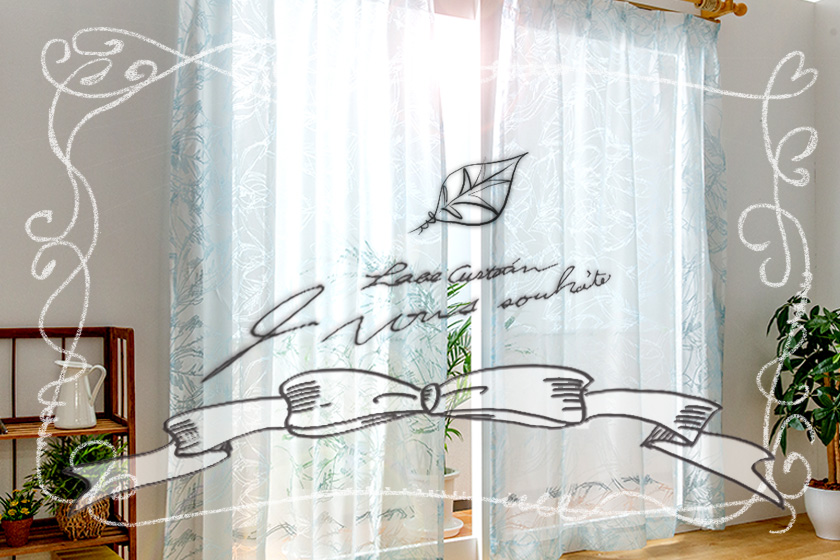 リーフ柄のオーダーレースカーテン