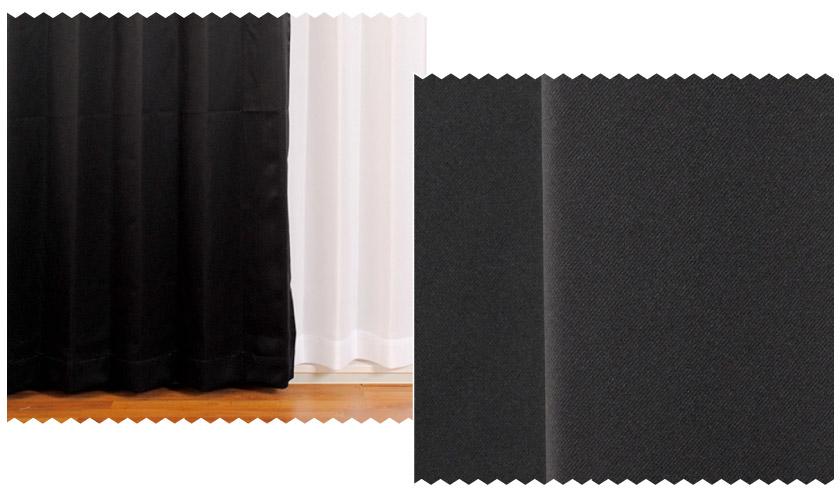 生地アップ 珍しい黒カーテン