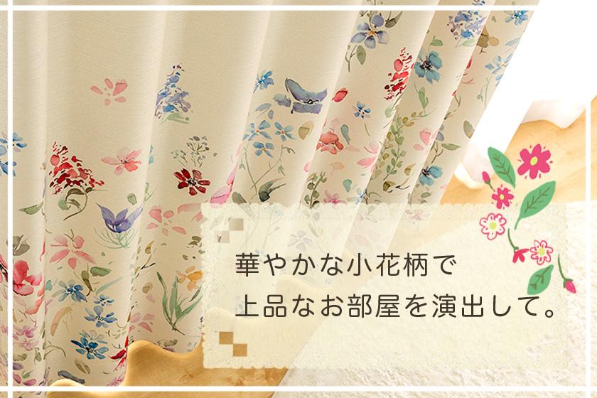 花や葉が散りばめられた可愛い遮光オーダーカーテン