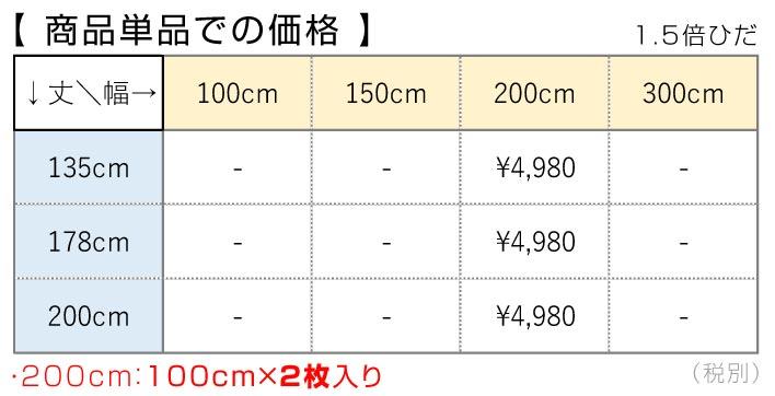 既製品カーテン価格