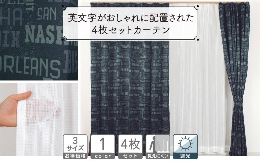 英字プリントのドレープと無地レースのセット4枚組カーテン