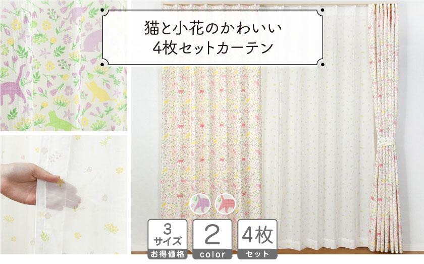 猫と小花柄のかわいい4枚組セットカーテン