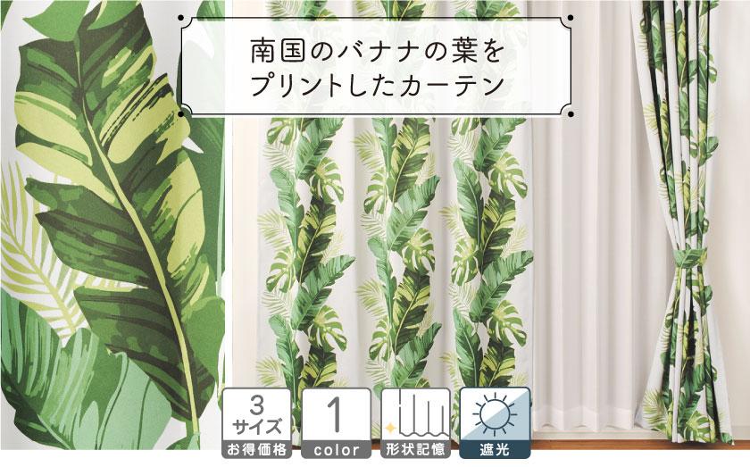 バナナの葉モチーフのハワイアンな既製カーテン
