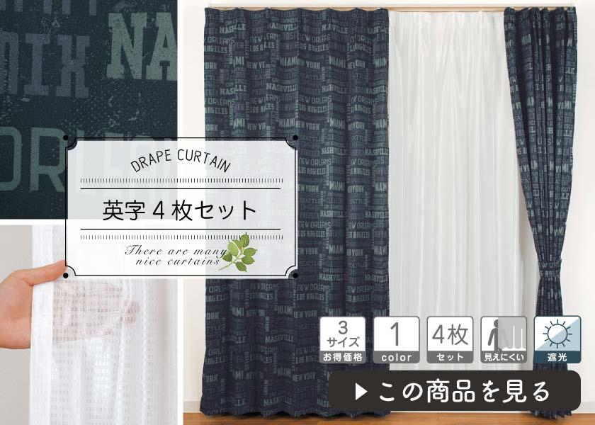 おしゃれな英字プリントの格安既製4枚セットカーテン