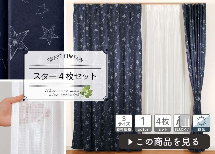 星柄格安既製4枚セットカーテン
