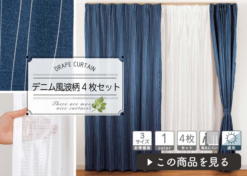 ウェーブラインの格安既製4枚セットカーテン