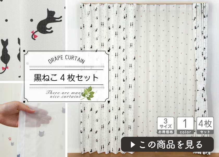 猫柄既製4枚セットカーテン
