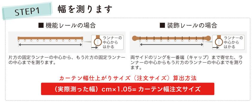 わかりやすいカーテンサイズの測り方