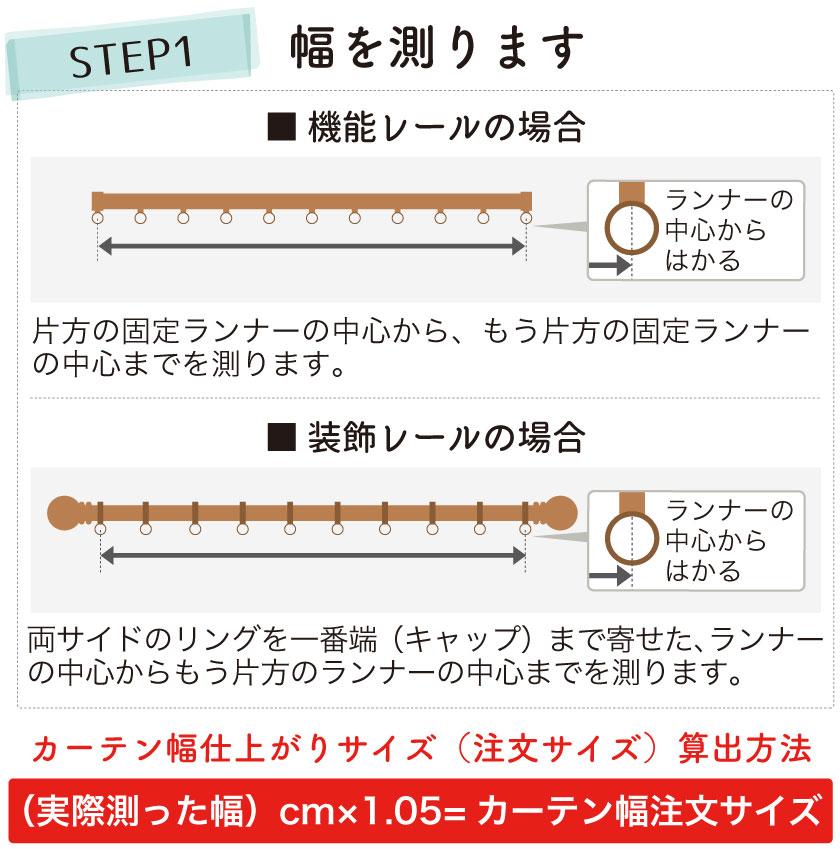 カーテンの採寸方法 幅の測り方