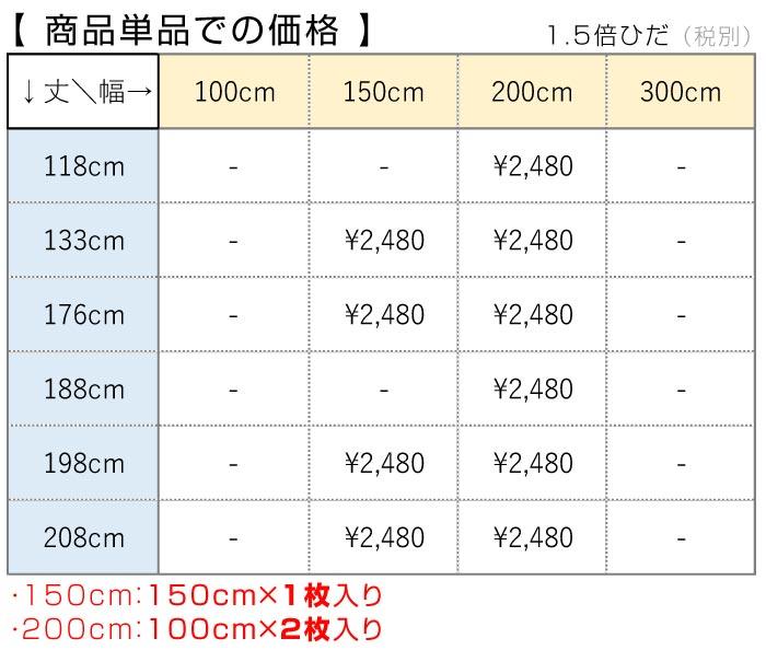 格安既製品カーテン価格