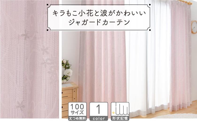 小花が散りばめられたカーテン