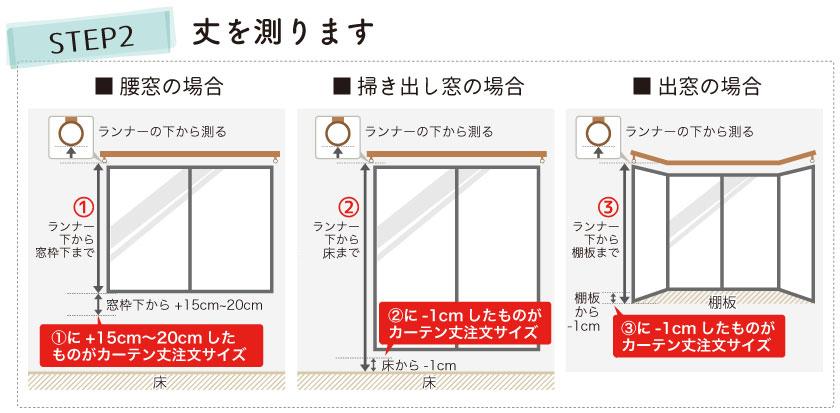 カーテンの採寸方法 丈の測り方