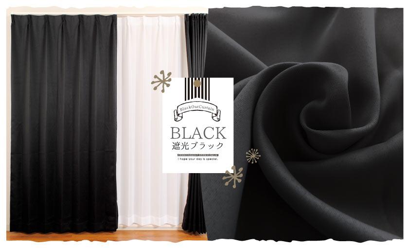 本格1級遮光カーテン・プレミアムプライス 遮光ブラック