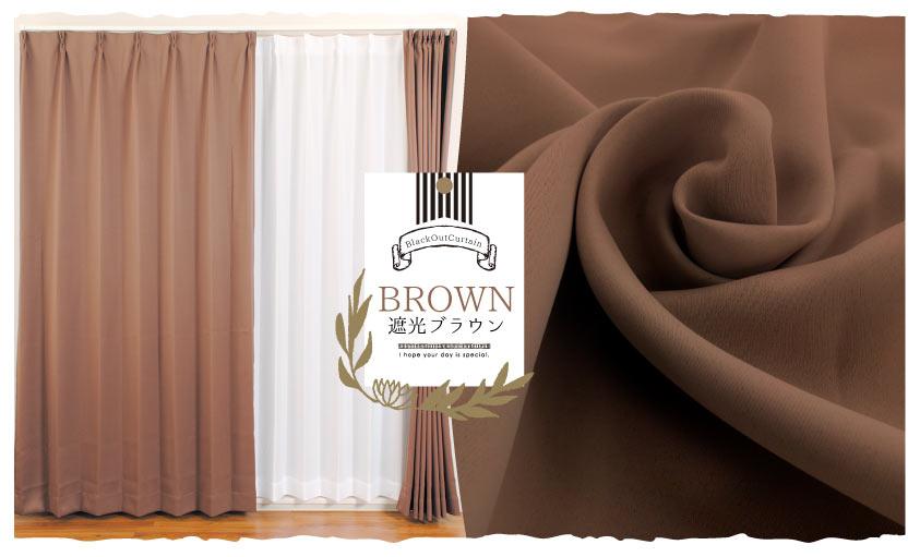 本格1級遮光カーテン・プレミアムプライス 遮光ブラウン