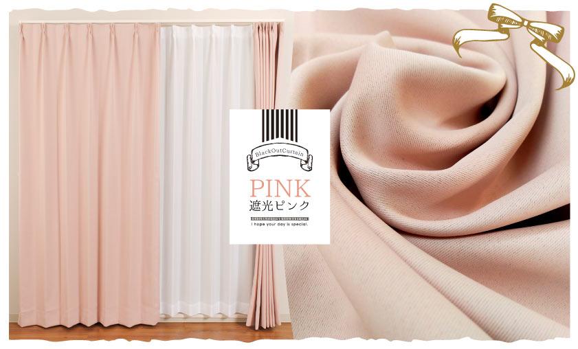 本格1級遮光カーテン・プレミアムプライス 遮光ピンク