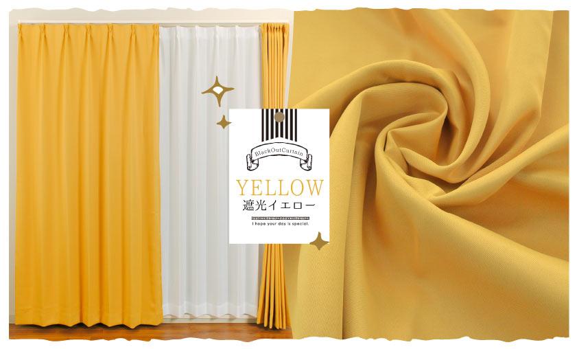 本格1級遮光カーテン・プレミアムプライス 遮光イエロー