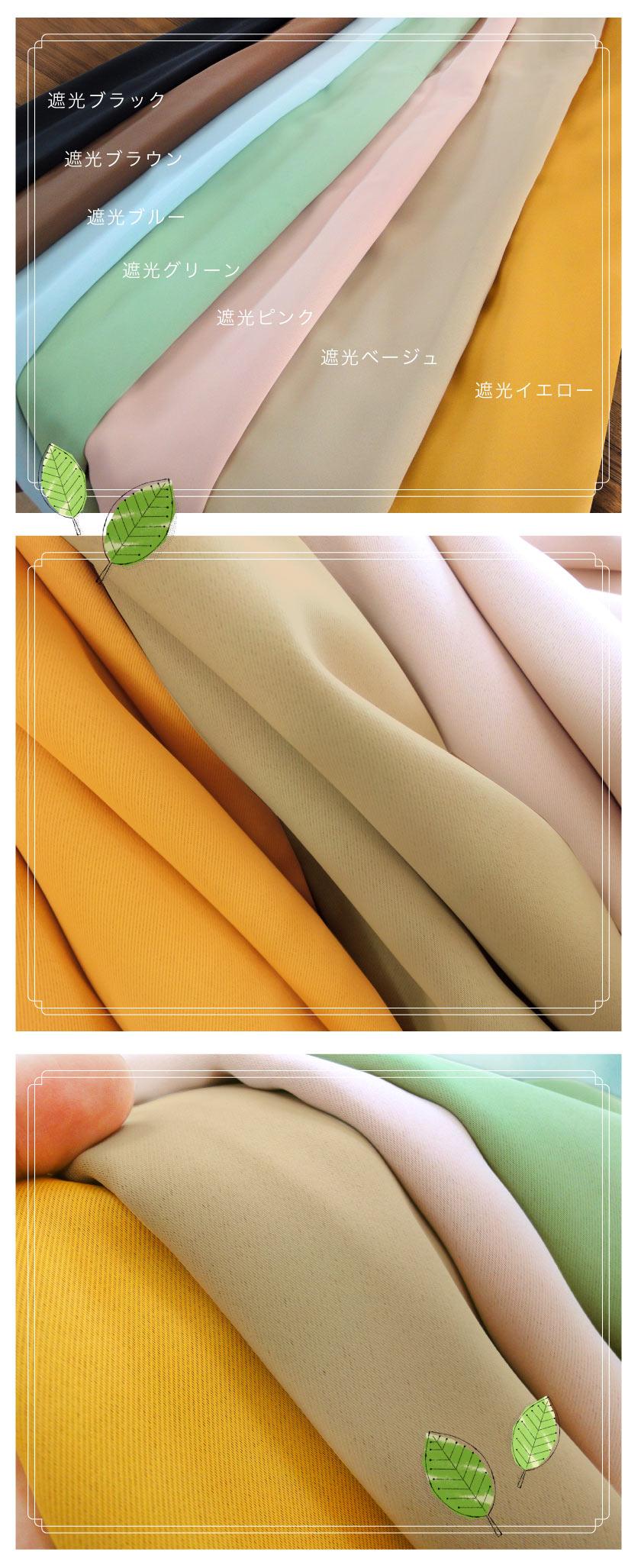 1級遮光・防炎加工のついた本格的な遮光カーテン