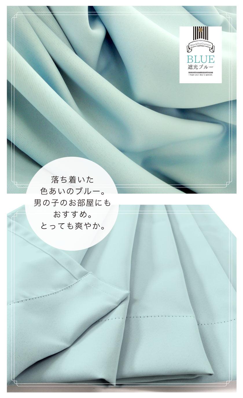 本格1級遮光カーテン・プレミアムプライス 遮光ブルー