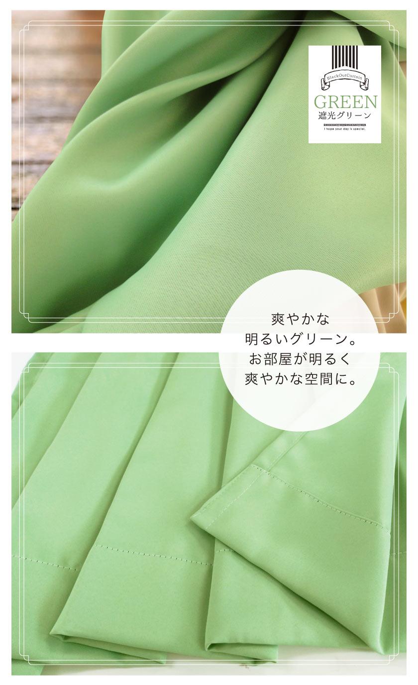 本格1級遮光カーテン・プレミアムプライス 遮光グリーン