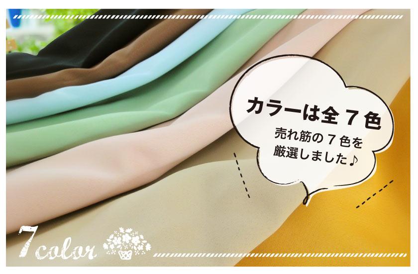 本格1級遮光カーテン・プレミアムプライス の色は全部で7色です