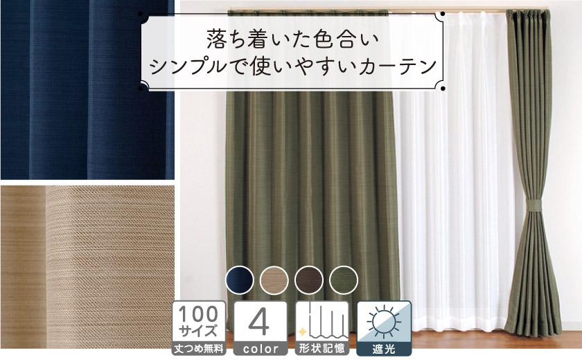 シックな遮光4色カーテン