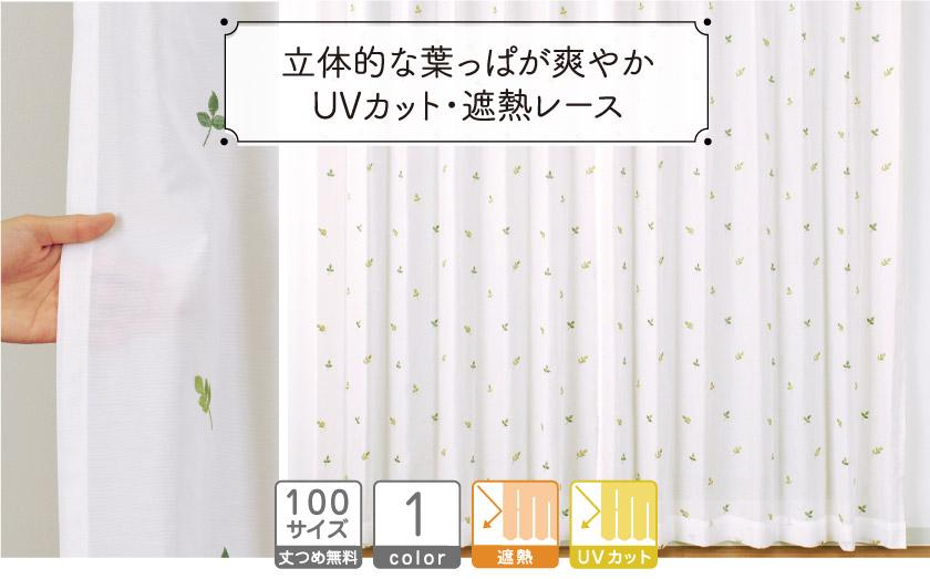 UVカット・遮熱の葉っぱ刺繍機能性レース