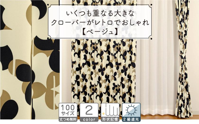 2級遮光クローバー柄カーテン