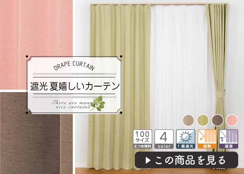 無地シンプル、一級遮光・遮音・遮熱・保温の高機能カーテン