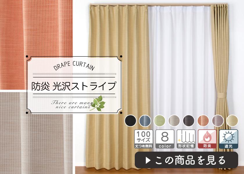 遮光・防炎の多色ストライプカーテン