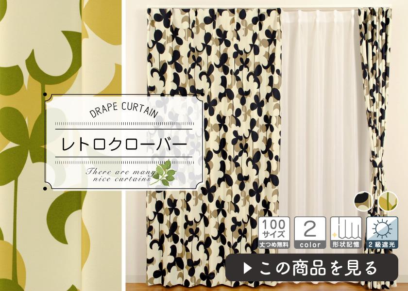 クローバーモチーフのレトロでポップな遮光カーテン