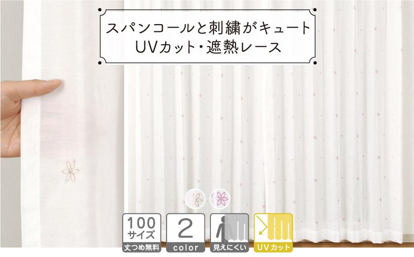 外から見えにくい・UVカットの機能性小花刺繍レース