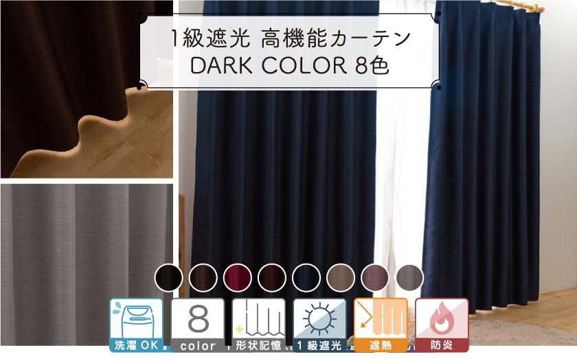 1級遮光・遮熱・防炎の高機能ダークカラー8色カーテン