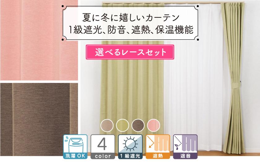 1級遮光・遮音・遮熱4色カーテン