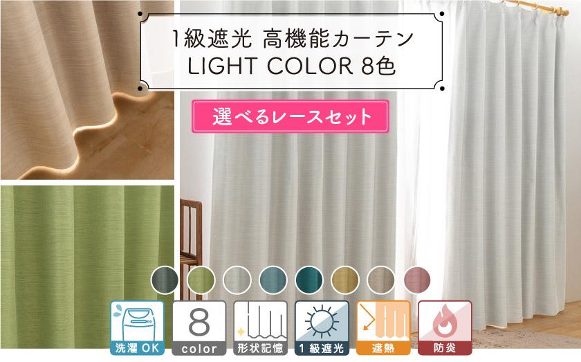 1級遮光・遮熱・防炎の高機能ライトカラー8色カーテン