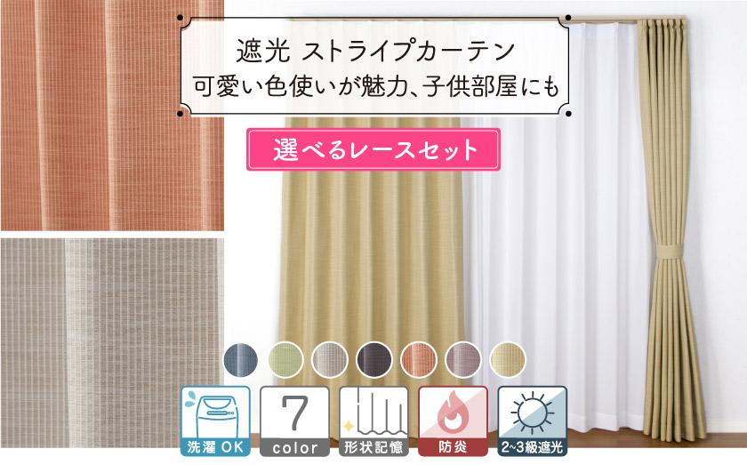 遮光・防炎8色カーテン