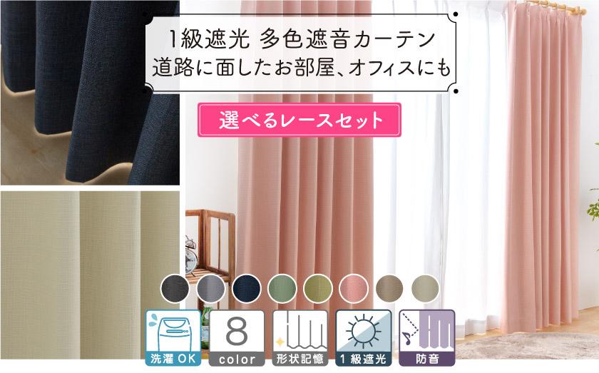 1級遮光・遮音の人気の高機能8色カーテン