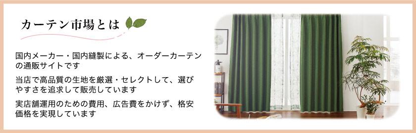 カーテン市場は国内縫製のオーダーカーテン通販サイトです。種類を厳選する事で格安価格を実現しています。