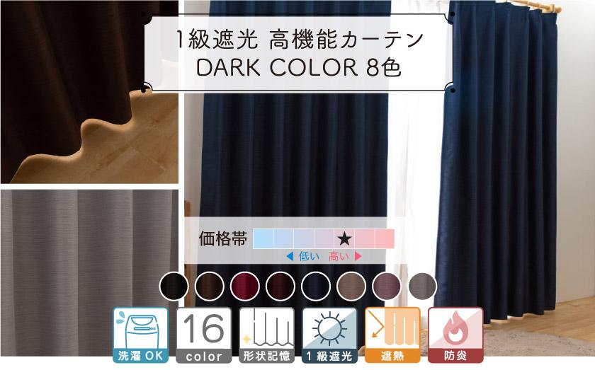 遮光1級・遮熱・防炎の高機能ダークカラー8色カーテン